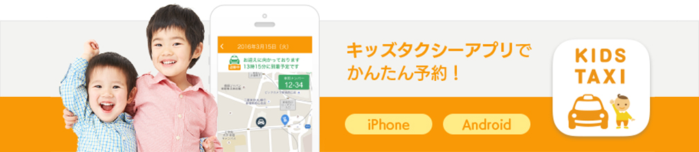 キッズタクシーアプリでかんたん予約!